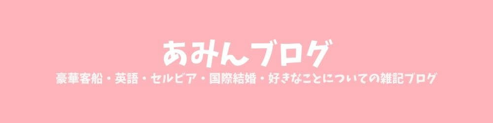 あみんブログ